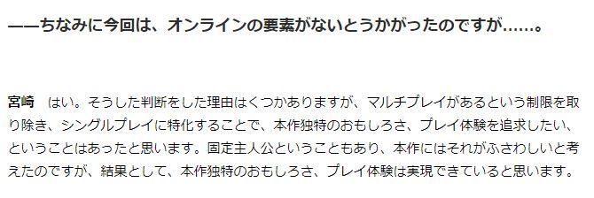 SEKIRO 宮崎インタビュー