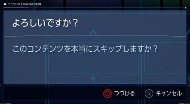 PS4スパイダーマンではミニゲームが省略可能