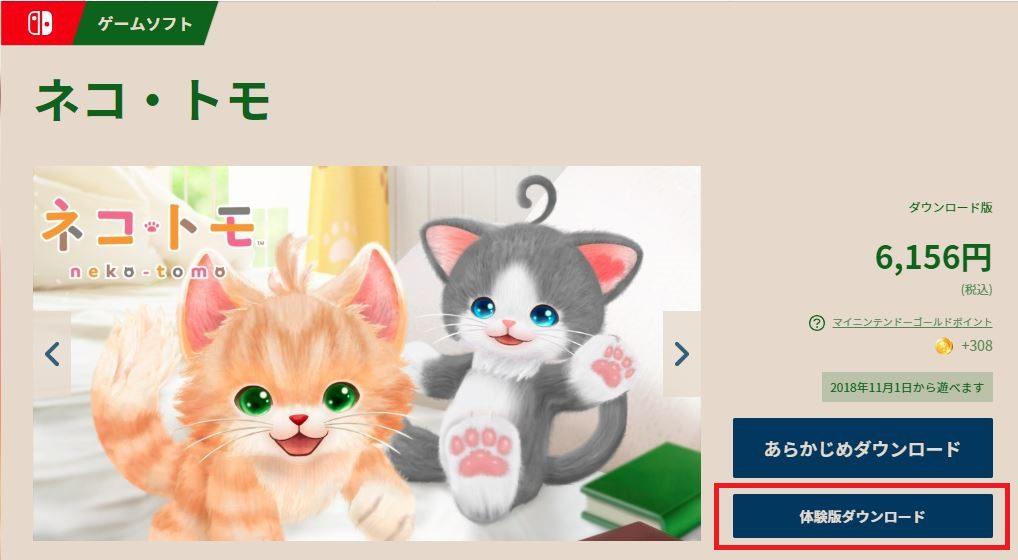 ニンテンドーeショップ内の「ネコ・トモ」体験版情報画面
