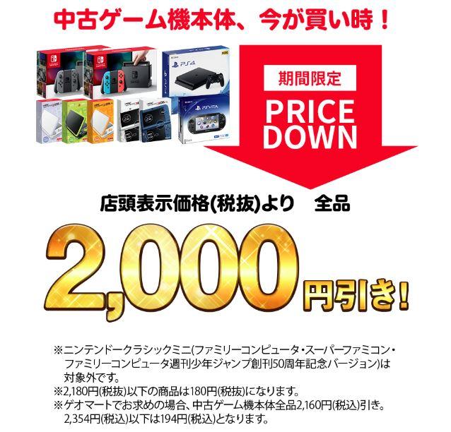 中古本体2000円引き