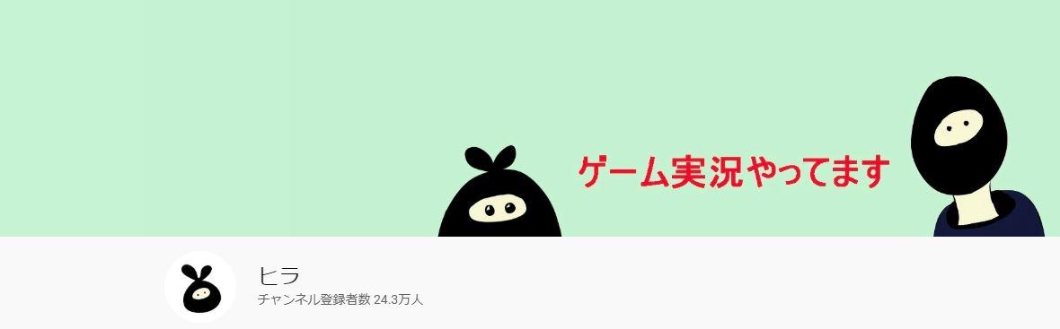 ヒラ ゲーム実況youtube登録者数24.3万人