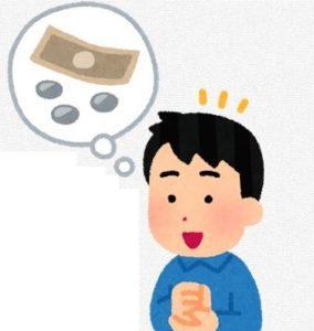お金について考えるイラスト