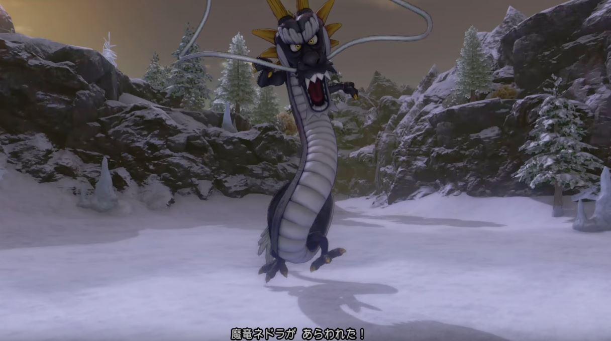 ドラクエ11 魔竜ネドラ