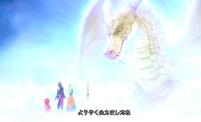 ドラクエ11 聖竜