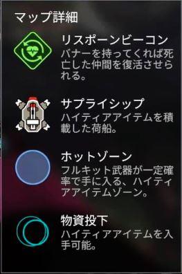 Apexマップ詳細
