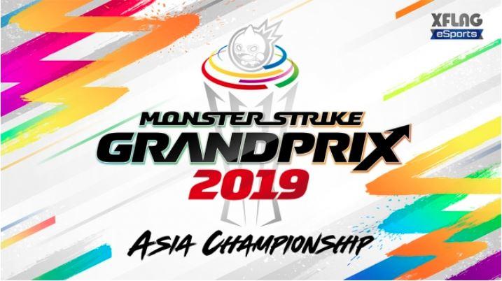 モンストグランプリ2019 アジアチャンピオンシップ