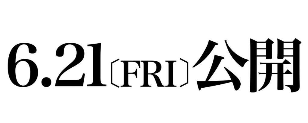 FF14 光のお父さん劇場版 公開日