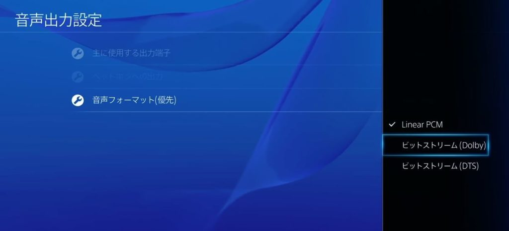 PS4音声出力設定画面