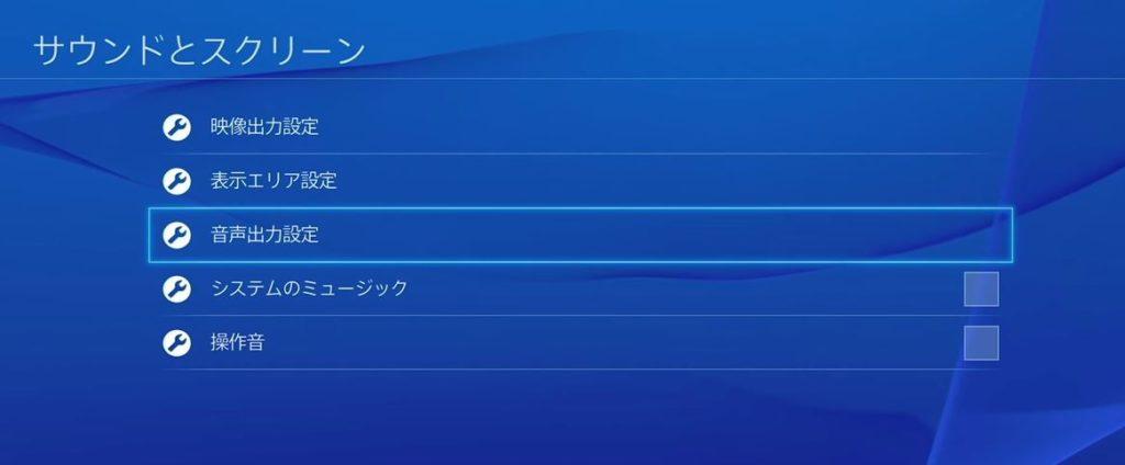 PS4本体サウンドとスクリーン設定画面