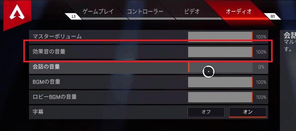 PS4 ApexLegends 効果音の音量設定