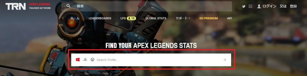 https://apex.tracker.gg 検索画面