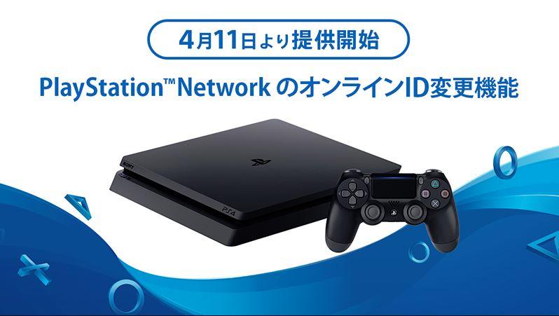 PlayStationNetworkのオンラインID変更のお知らせ