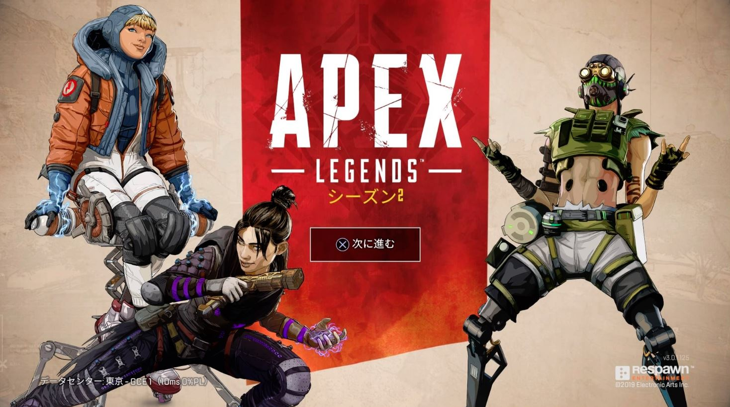 Apexシーズン2タイトル画面