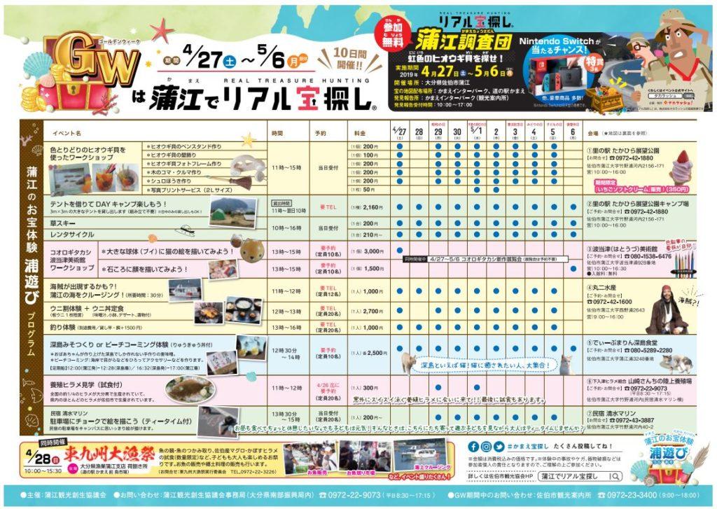 浦遊びお宝体験〜蒲江満喫体験プログラム〜