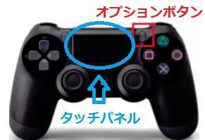 PS4コントローラーのオプションボタンとタッチパネル
