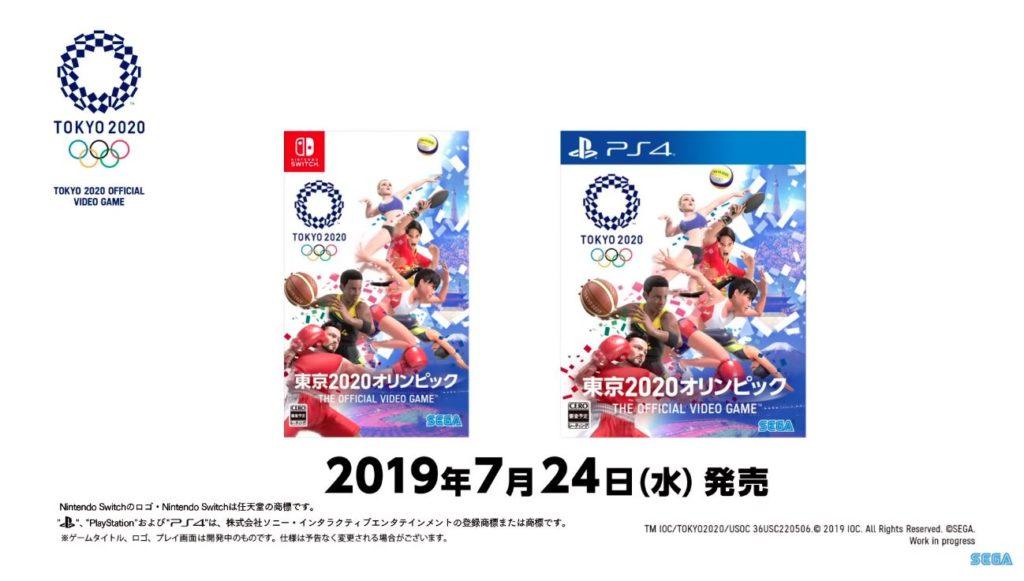 東京2020オリンピック The Official Video Gameが任天堂スイッチとPS4で発売