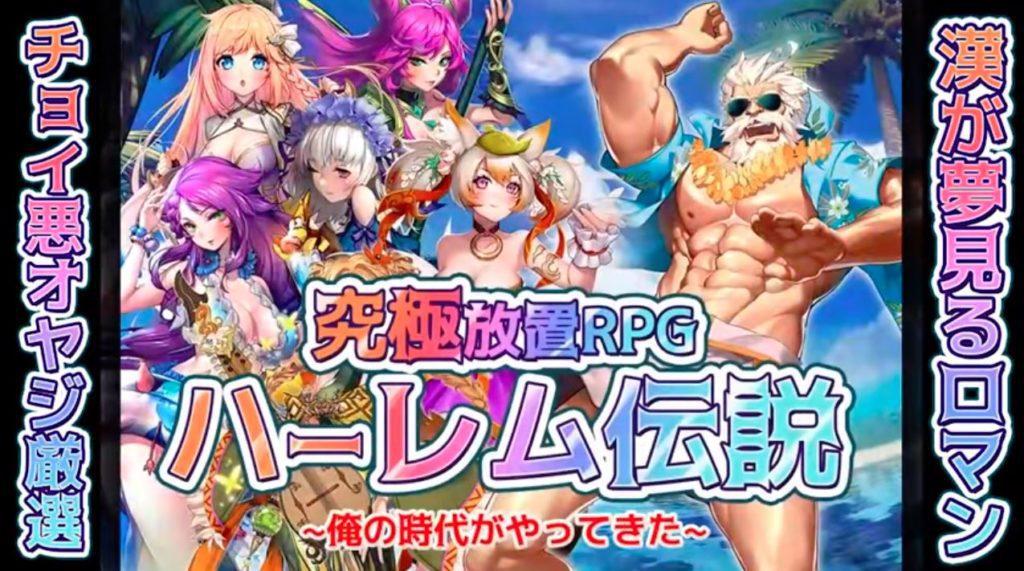 放置RPG ハーレム伝説