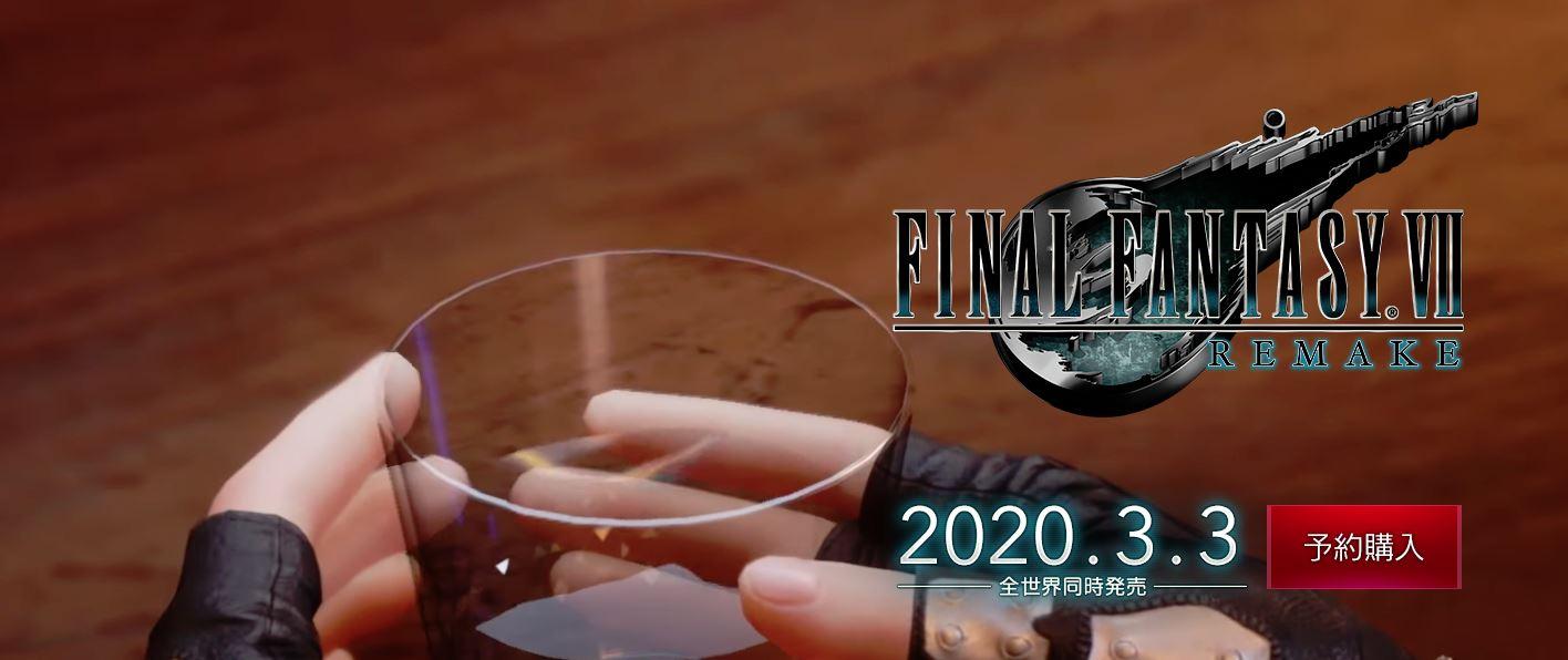 FF7リメイク発売日