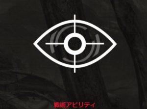 戦術アビリティ/全能の目
