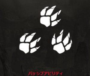 バッシブアビリティ/トラッカー