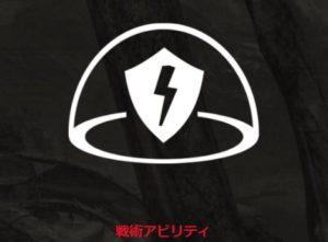 戦術アビリティ/プロテクトドーム