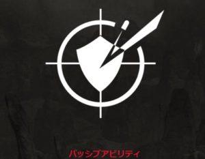 バッシブ/ガンシールド