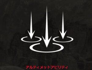 アルティメットアビリティ/防衛爆撃