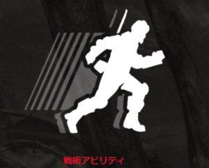 戦術アビリティ/サイクアウト