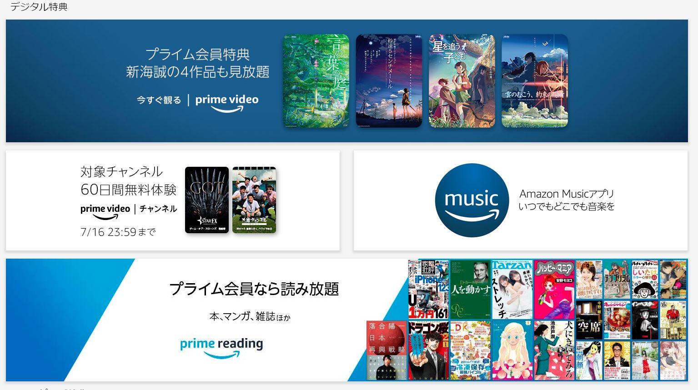Amazonプライム会員特典1