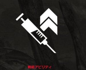 戦術アビリティ/興奮剤