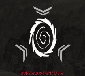 レイスのアルティメットアビリティ/ディメンションリフト