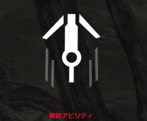 戦術アビリティ/グラップリングフック