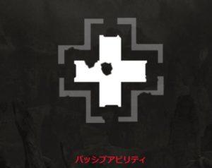 戦う衛生兵(パッシブアビリティ)
