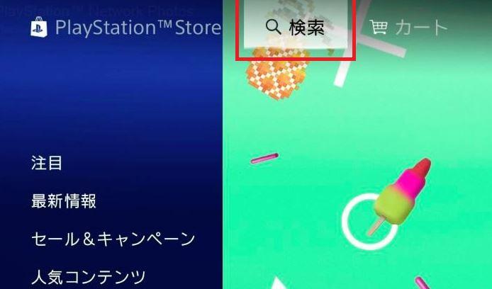 ps4 プレイステーションストア 検索画面