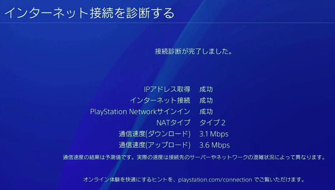 ネットワーク診断 PS4