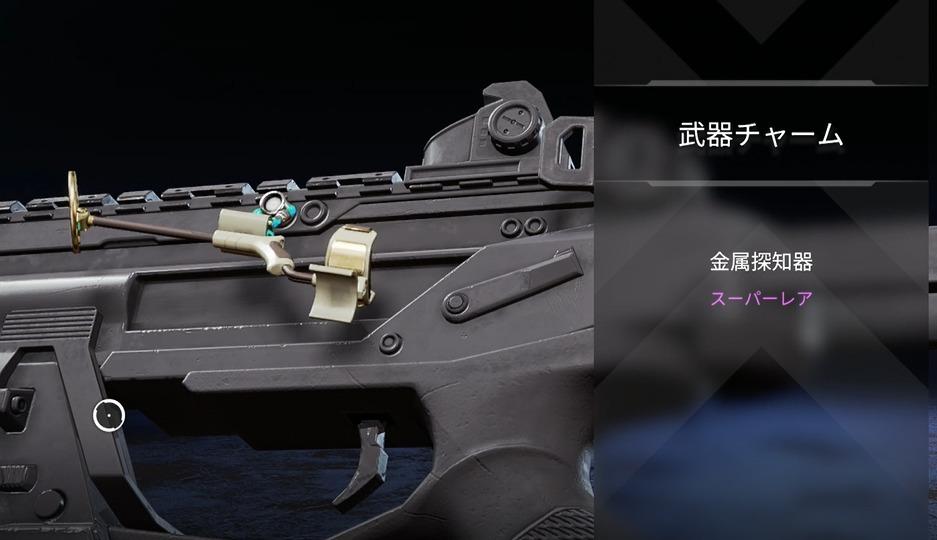 apex武器チャーム:金属探知機