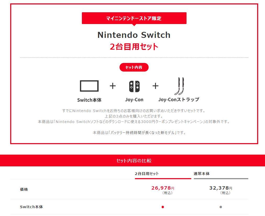 任天堂スイッチ2台目セット