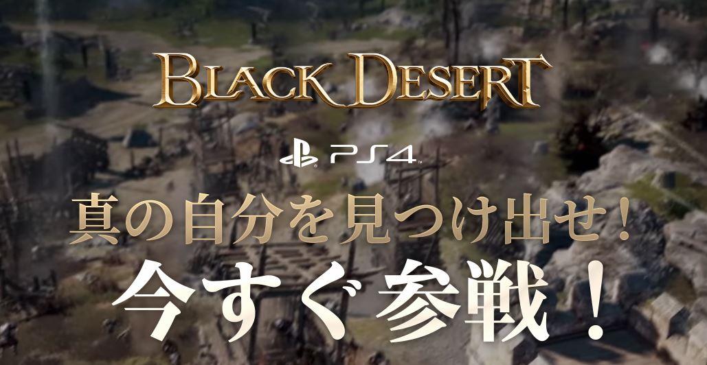 黒い砂漠 PS4