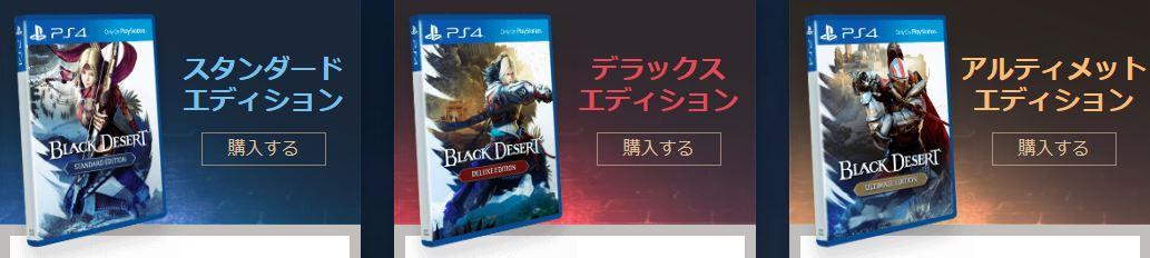 黒い砂漠 PS4版の種類