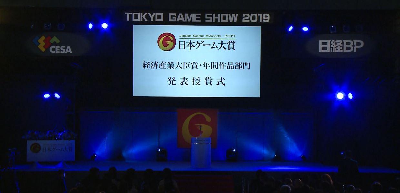 【TGS2019】経済産業大臣賞・年間作品部門