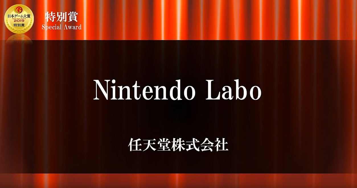 2019年特別賞 はNintendo Labo