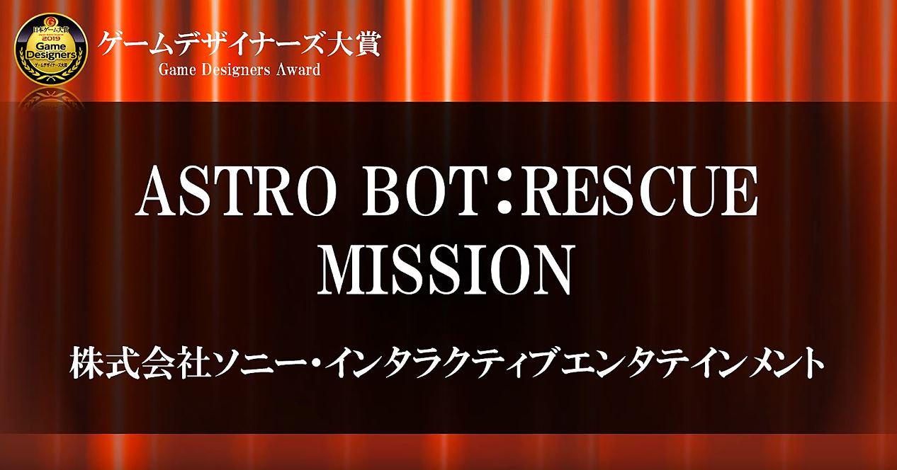 2019年ゲームデザイナーズ賞 はASTRO BOT:RESCUE MISSION