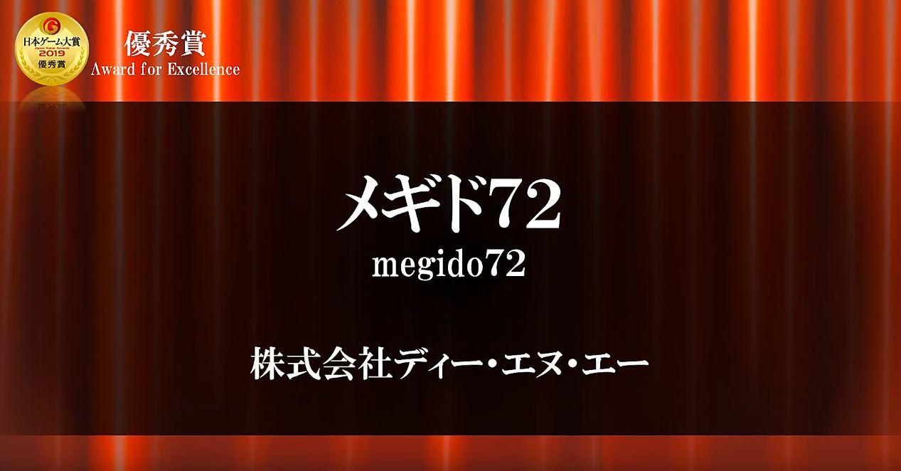日本ゲーム大賞2019  優秀賞 メギド72