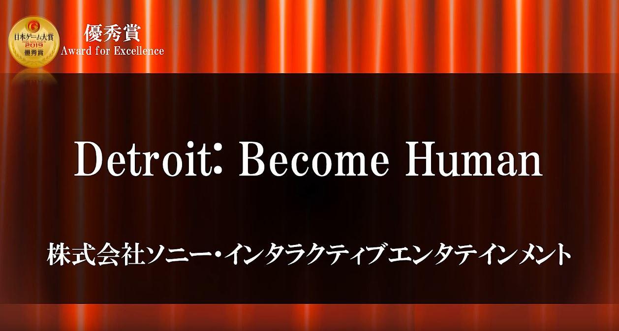 日本ゲーム大賞2019  優秀賞  Detroit:Become Human