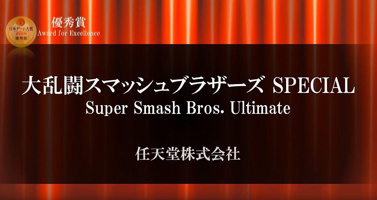 日本ゲーム大賞2019  優秀賞 大乱闘スマッシュブラザース SPECIAL