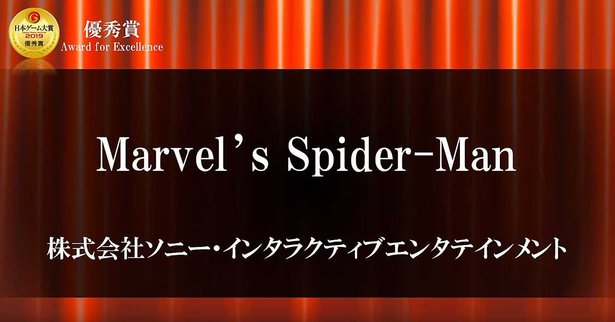 日本ゲーム大賞2019  優秀賞 マーベラススパイダーマン