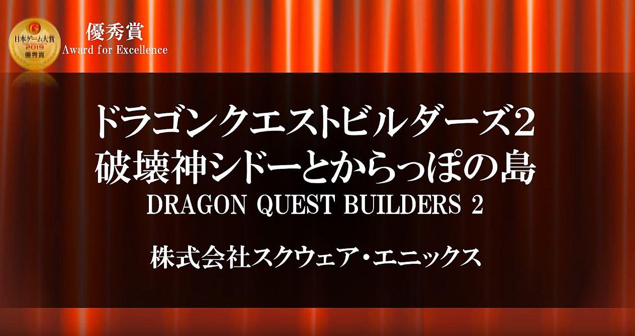 日本ゲーム大賞2019  優秀賞 ドラゴンクエストビルダーズ2 破壊神シドーとからっぽの島