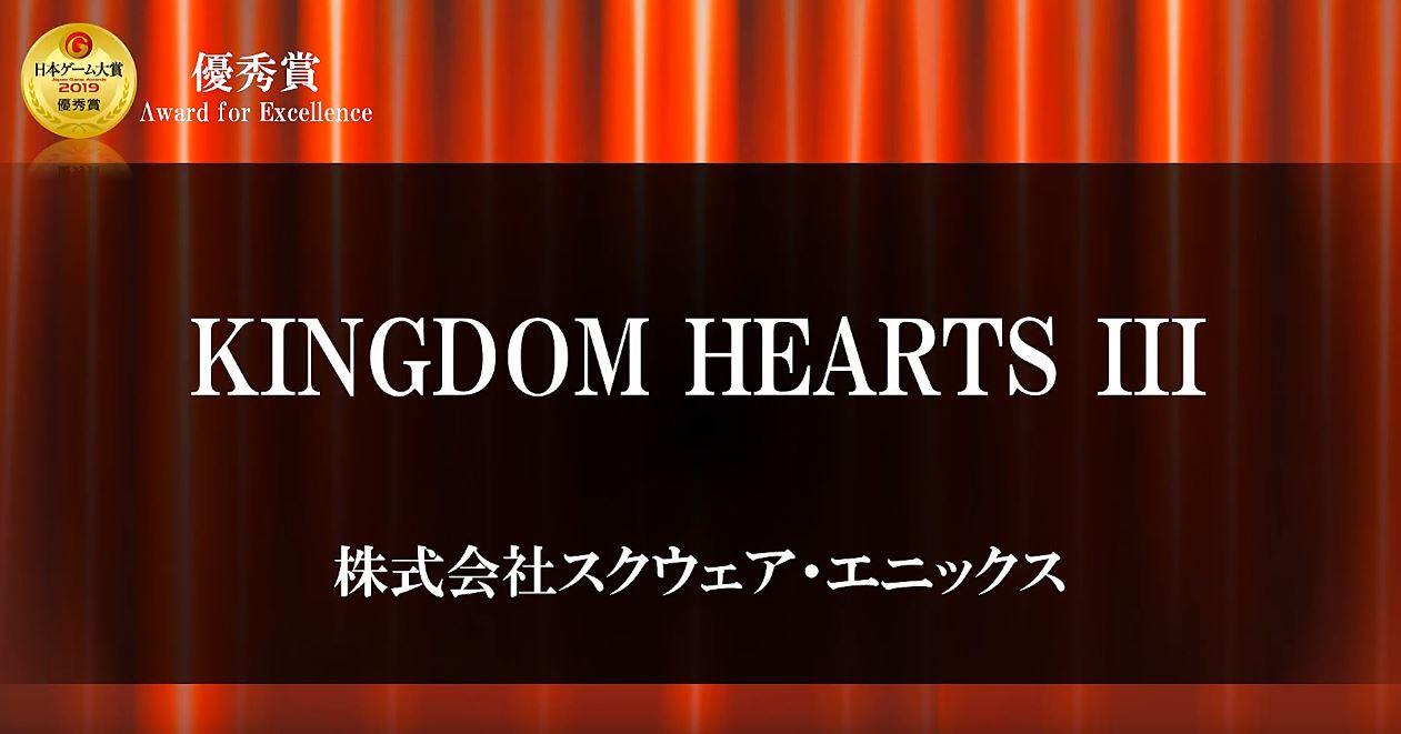 日本ゲーム大賞2019  優秀賞 キングダムハーツ3