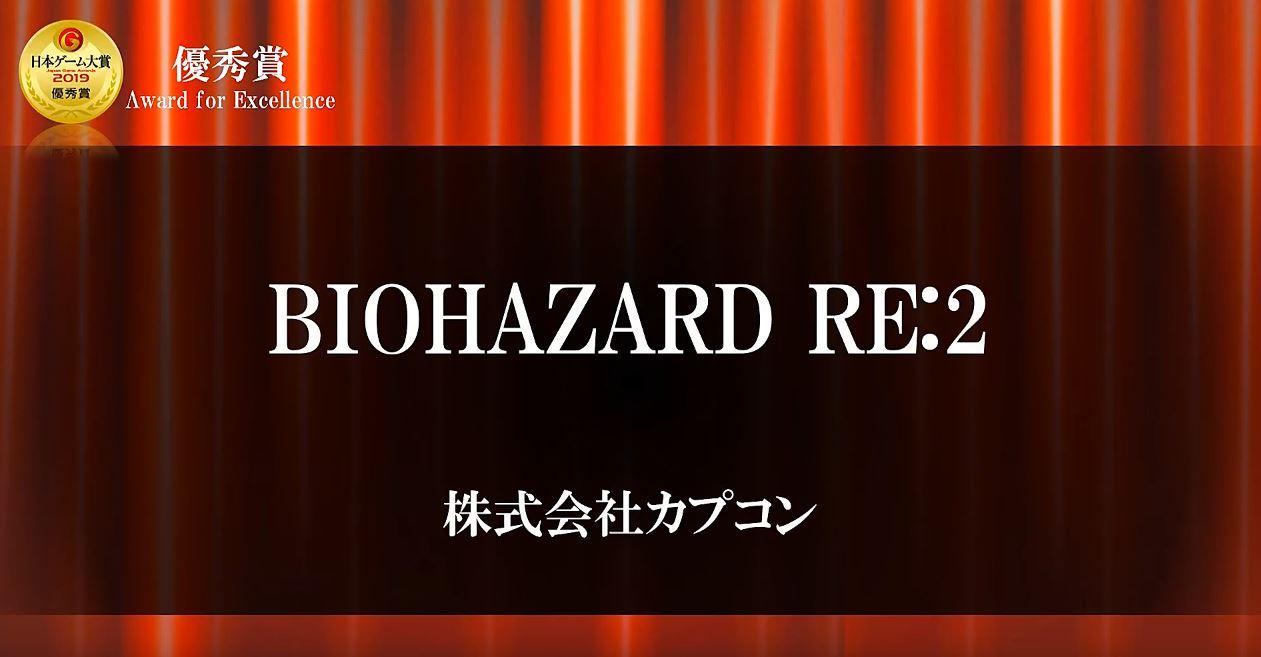 日本ゲーム大賞2019  優秀賞 BIOHAZARD RE:2