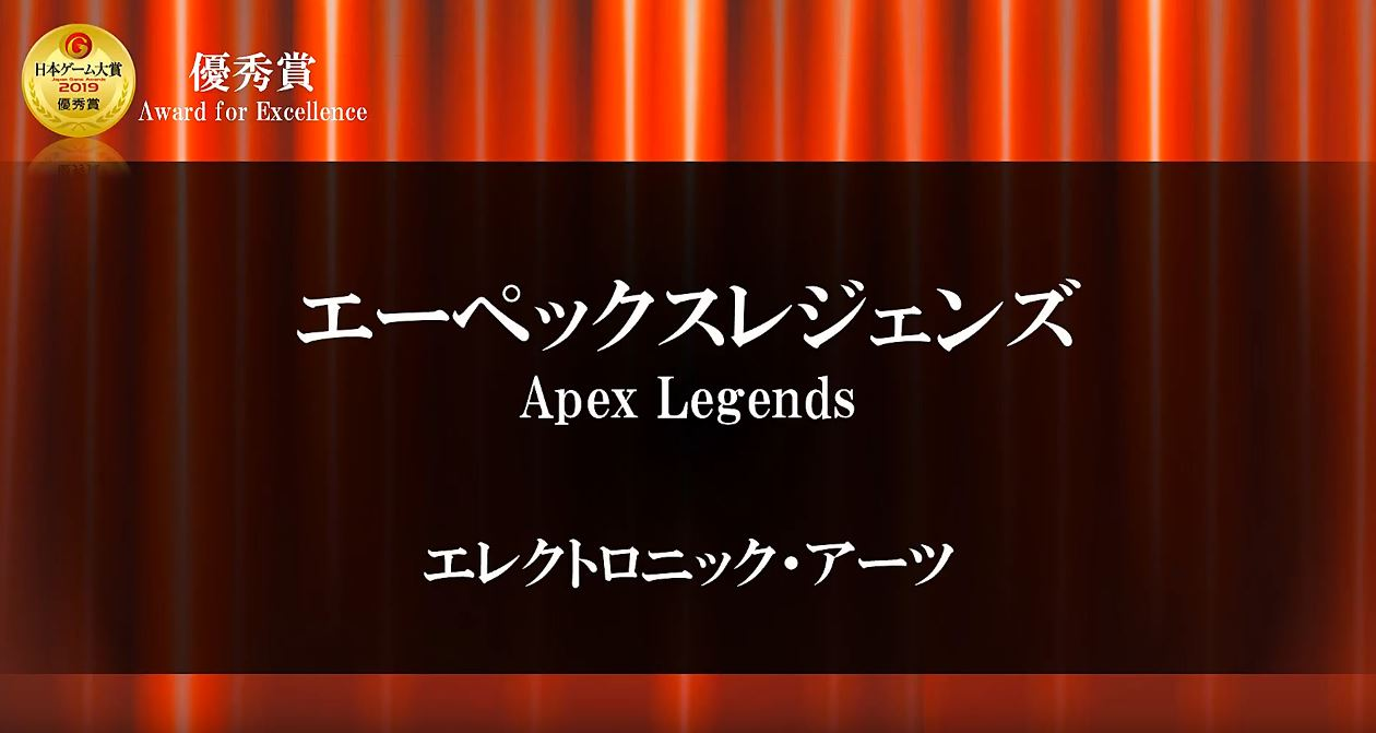 日本ゲーム大賞2019  優秀賞 エーペックスレジェンズ